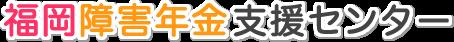 福岡障害年金相談センター