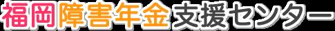 福岡障害年金支援センター