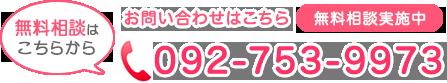 無料相談は 092-753-9973
