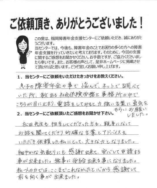 福岡県20代男性知的障がいの方のお母様からのご相談