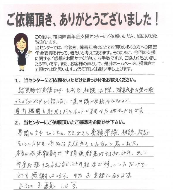 福岡県 30代無職男性 双極性障害の方からのご相談(1)