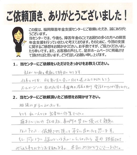 福岡県 40代無職男性 うつ病の方からのご相談